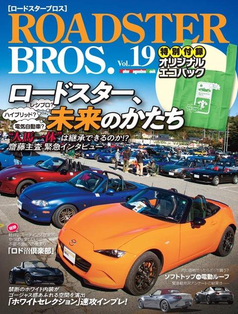 ROADSTER BROS. (ロードスターブロス) Vol.19