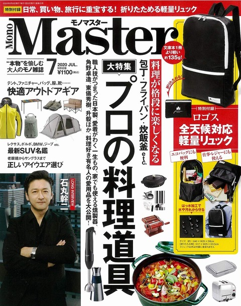 MonoMaster(モノマスター) 2020年 7月号