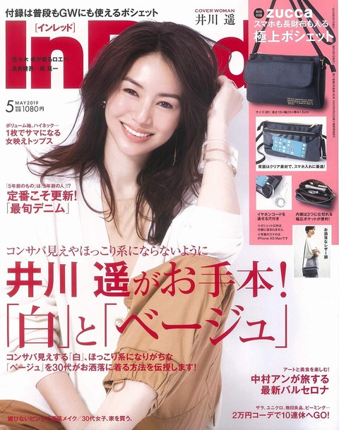 In Red(インレッド) 2019年 5月号 表紙