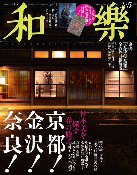 和樂(わらく) 2019年 4月号 表紙