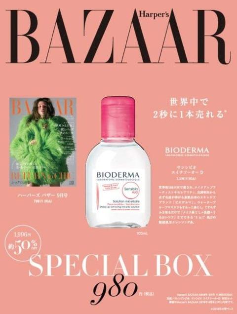 Harper's BAZAAR (ハーパーズ バザー) 2019年 9月号 × 特別セット