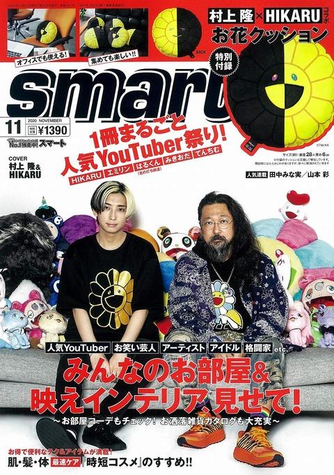 smart(スマート) 2020年 11月号