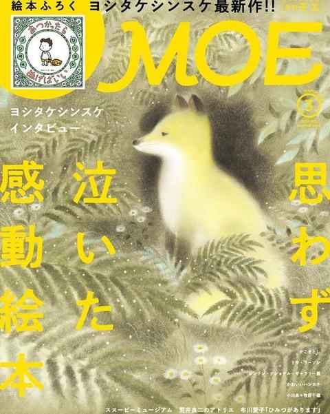 MOE (モエ) 2020年 3月号