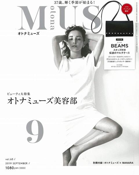 otona MUSE(オトナミューズ) 2019年 9月号