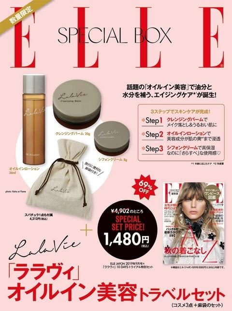 ELLE JAPON (エル・ジャポン) 2019年 9月号 × 特別セット