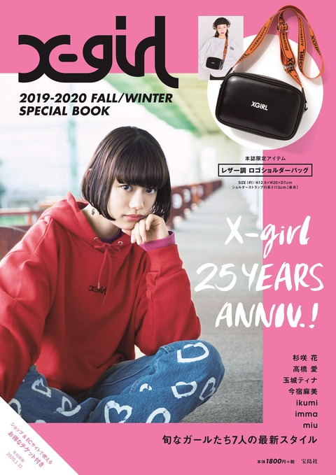 X-girl 2019-2020 FALL WINTER SPECIAL BOOK