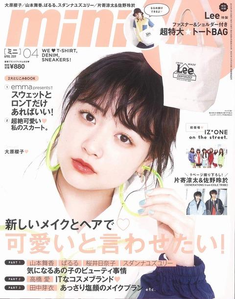 mini(ミニ) 2019年 4月号 表紙