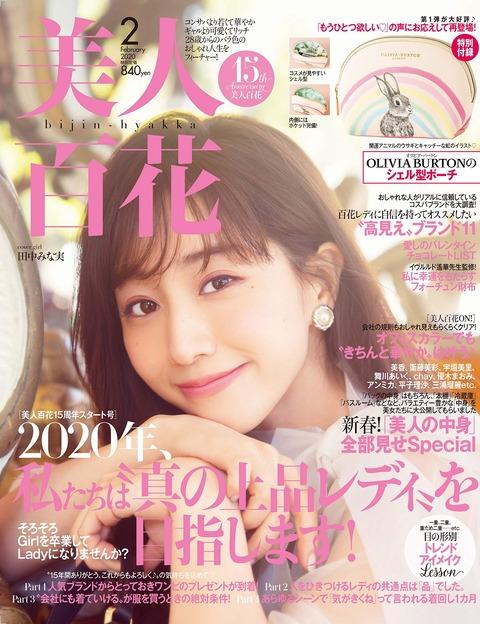 美人百花(びじんひゃっか) 2020年 2月号