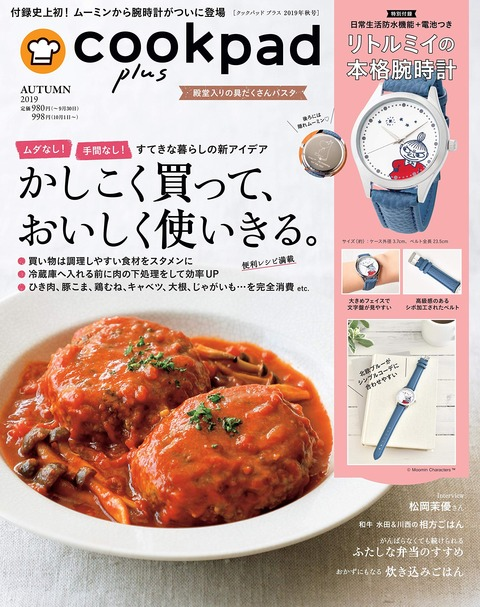cookpad plus(クックパッド プラス) 2019年 秋号