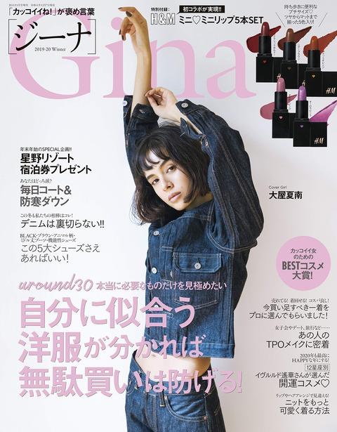 Gina 2019-20 Winter