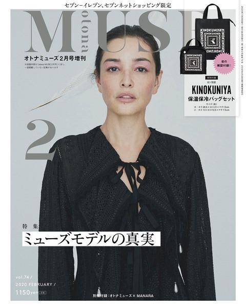 otona MUSE(オトナミューズ) 2020年 2月号 増刊