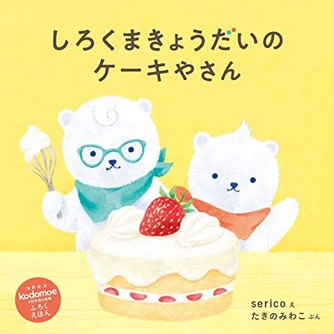 「しろくまきょうだいのケーキやさん」serico/絵 たきのみわこ/文