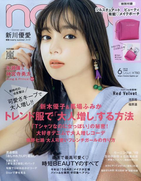 non・no(ノンノ) 2019年 6月号 表紙