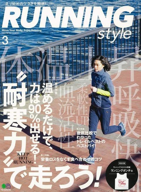 Running Style (ランニング・スタイル) 2019年 3月号 表紙