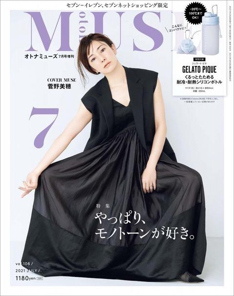 otona MUSE(オトナミューズ) 2021年 7月号 増刊