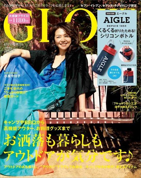 GLOW(グロー) 2021年 6月号 増刊