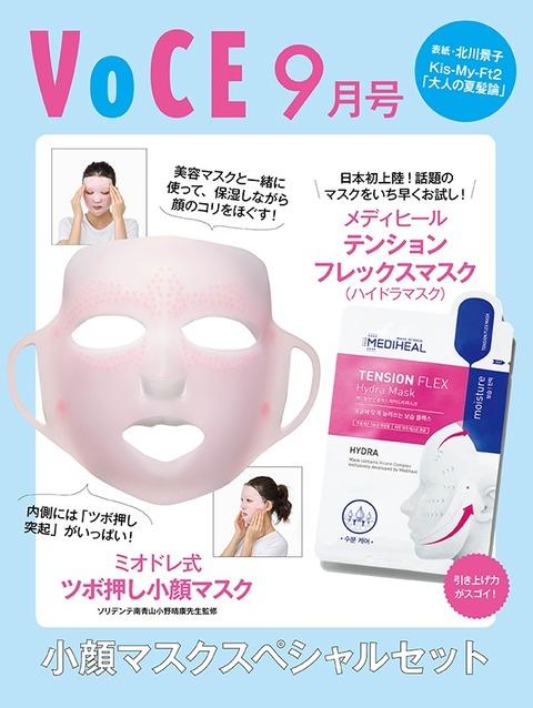 ミオドレ式ツボ押し小顔マスク