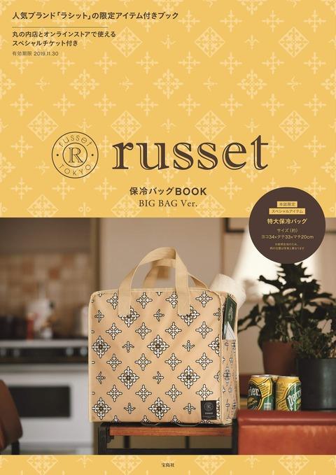 russet保冷バッグBOOK BIG BAG Ver.