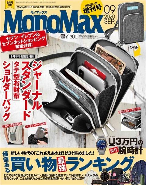 MonoMax(モノマックス) 2020年 9月号 増刊