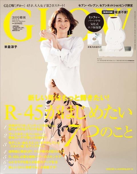GLOW(グロー) 2021年 3月号 増刊