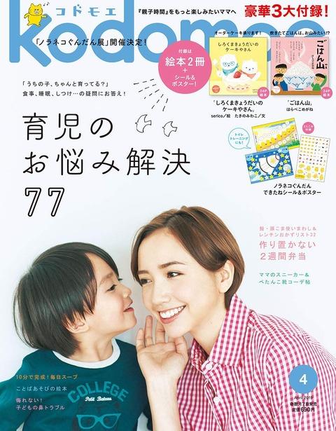 kodomoe(コドモエ) 2019年 4月号 表紙