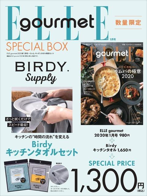 ELLE gourmet (エル・グルメ) 2020年 1月号 特別セット