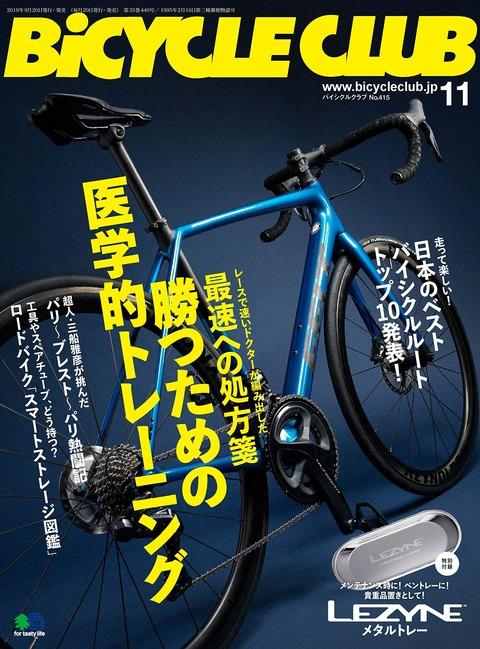 BiCYCLE CLUB(バイシクルクラブ) 2019年 11月号