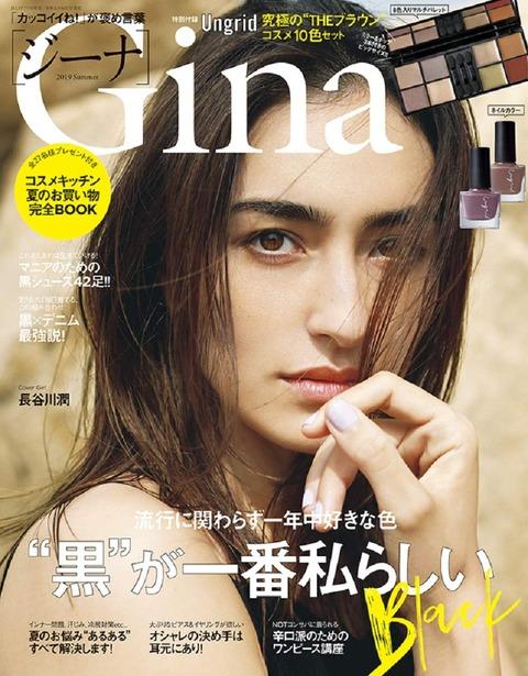 Gina 2019 Summer