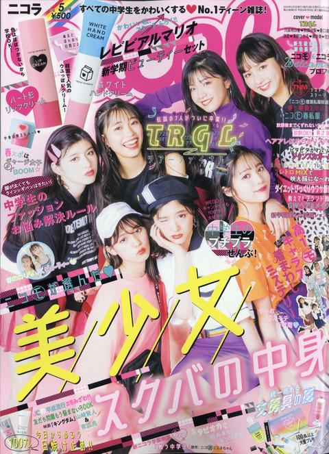 nicola(ニコラ) 2019年 5月号 表紙
