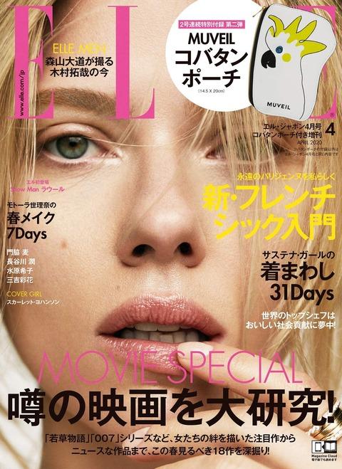 ELLE JAPON (エル・ジャポン) 2020年 4月号 増刊