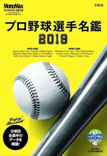 プロ野球選手名鑑 2019