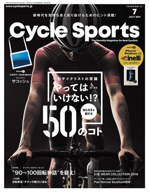 CYCLE SPORTS (サイクルスポーツ) 2019年 7月号 表紙