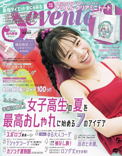 Seventeen (セブンティーン) 2019年 7月号