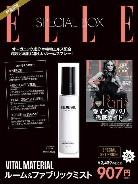 ELLE JAPON (エル・ジャポン) 2019年 10月号 × 特別セット