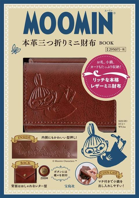 MOOMIN 本革三つ折りミニ財布 BOOK