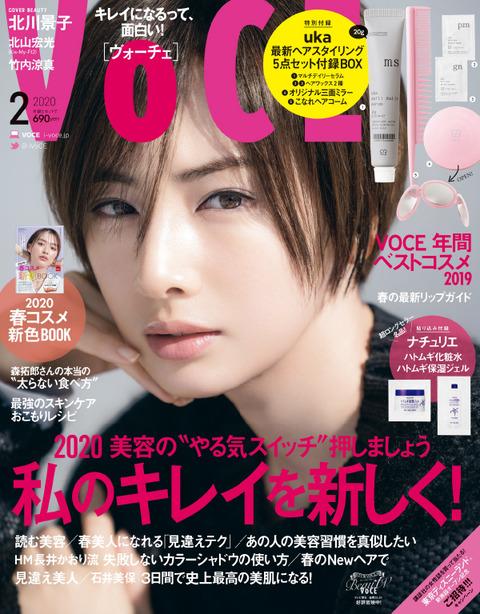 VOCE(ヴォーチェ) 2020年 2月号