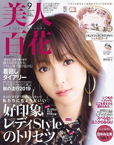 美人百花(びじんひゃっか) 2019年 9月号