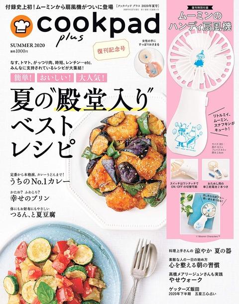 cookpad plus(クックパッド プラス) 2020年 夏号