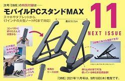 モバイルPCスタンドMAX
