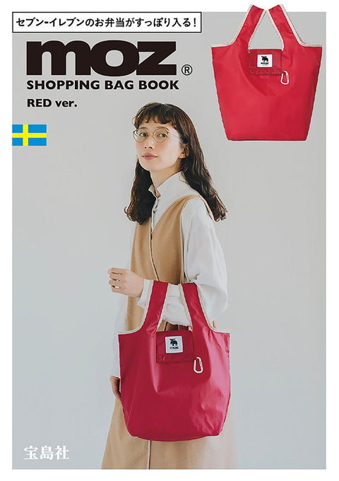 moz SHOPPING BAG BOOK RED ver.