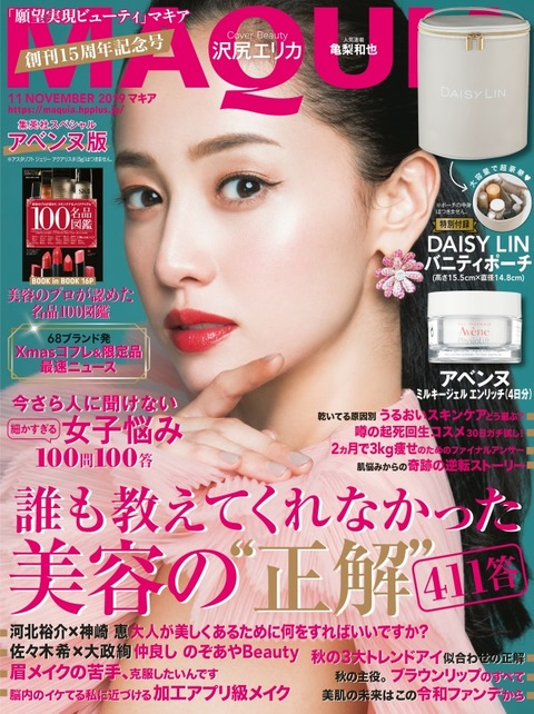 MAQUIA 2019年 11月号 増刊