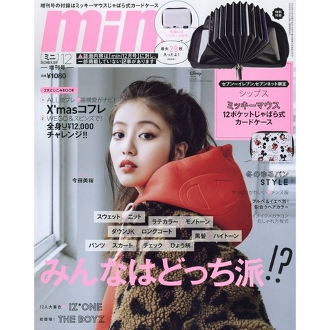 mini(ミニ) 2019年 12月号 増刊
