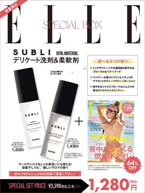ELLE JAPON (エル・ジャポン) 2020年 7月号 × 特別セット