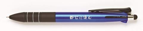 タッチペン付き3色ボールペン