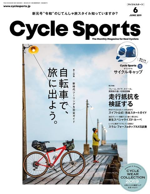 CYCLE SPORTS (サイクルスポーツ) 2019年 6月号 表紙