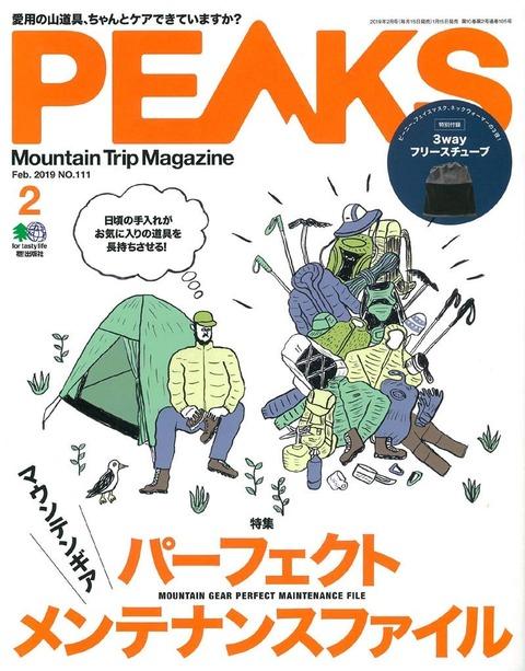 PEAKS(ピークス) 2019年 2月号 表紙