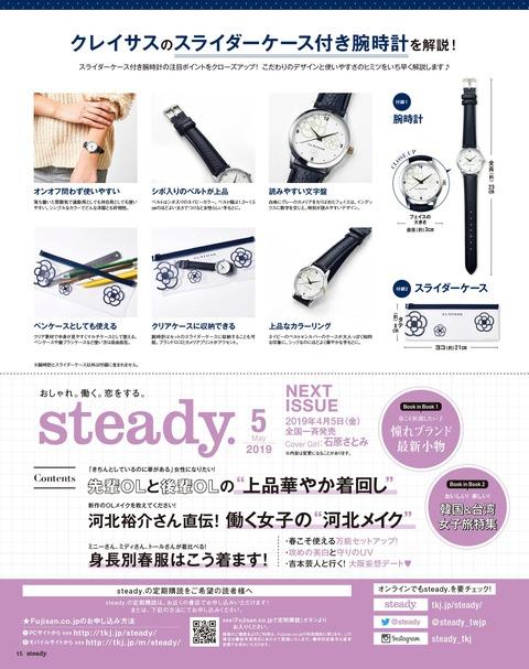 steady.(ステディ.) 2019年 5月号 予告2