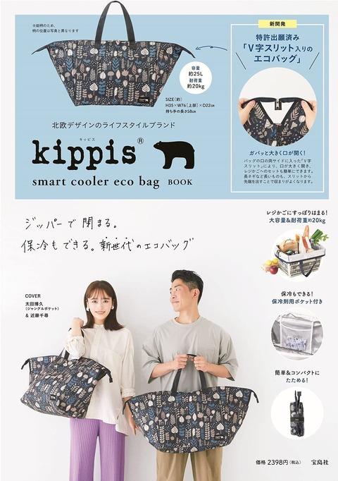 kippis smart cooler eco bag BOOK