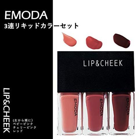 EMODA 3連リキッドカラー4点セット4