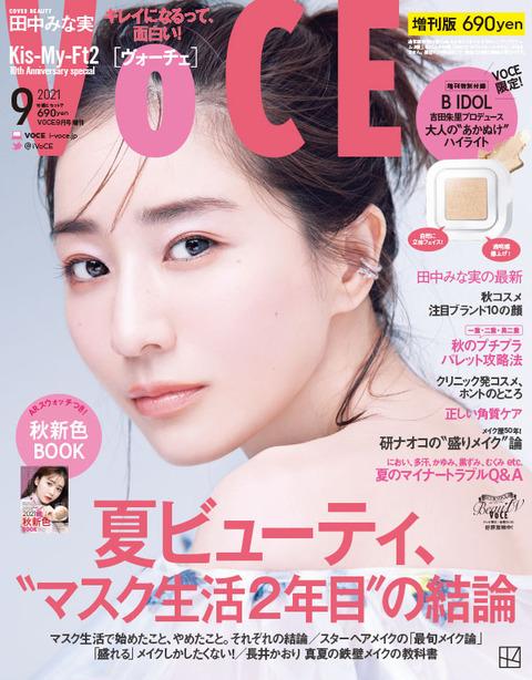 VOCE(ヴォーチェ) 2021年 9月号 増刊